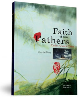 faith-of-our-fathers