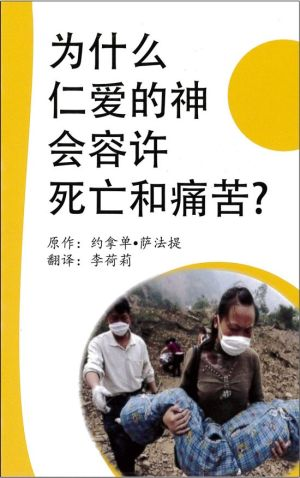 10092-death-and-suffering-chinese-simplified
