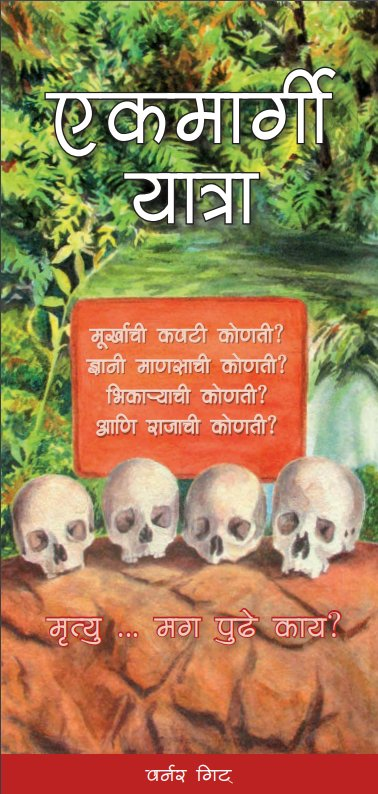 one-way-journey-marathi-cover
