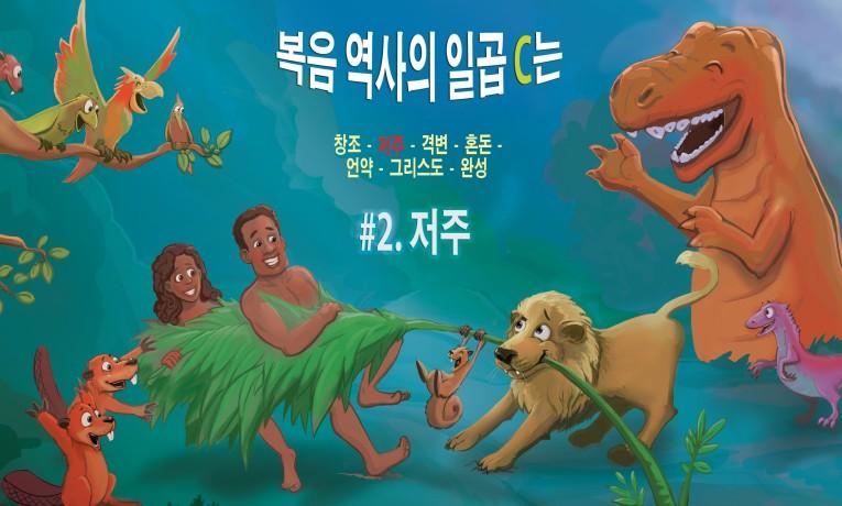 11356-curse-korean