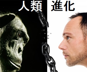 人間の進化