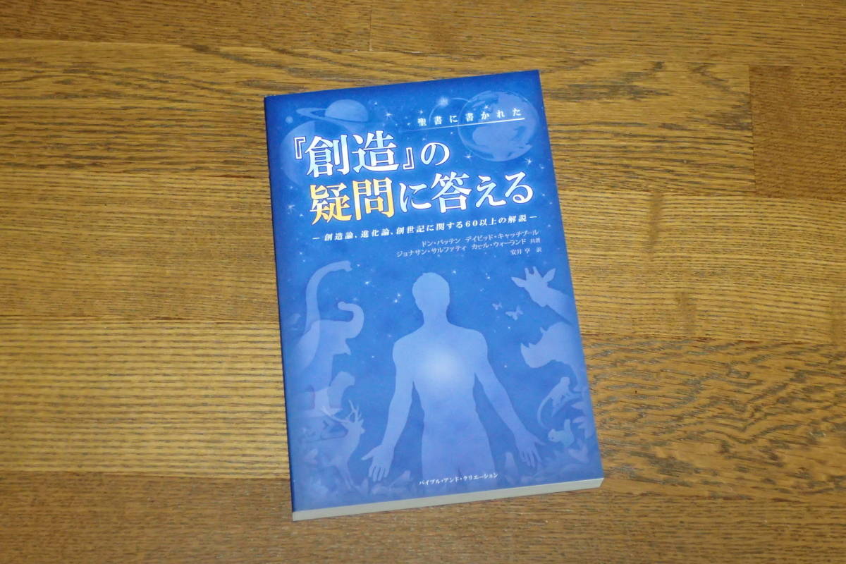 The-Creation-_Answers-Book-Japanese