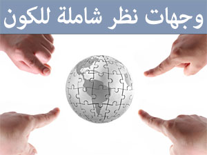 14417-worldviews