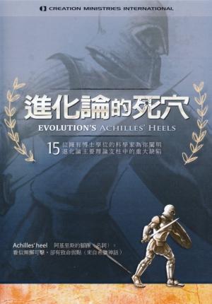 Evolution's Achilles' Heels (Chinese)