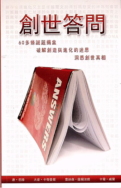 The Creation Answers Book: Tradi. Chinese (Chinese)